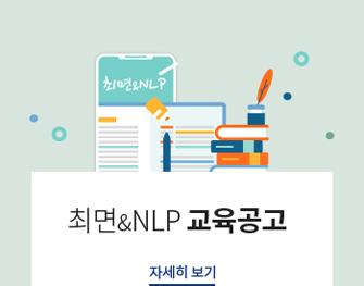 최면&NLP 교육공고
