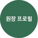 원장 프로필
