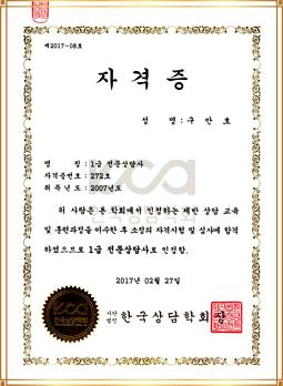 18. 한국상담학회1급 전문상담사